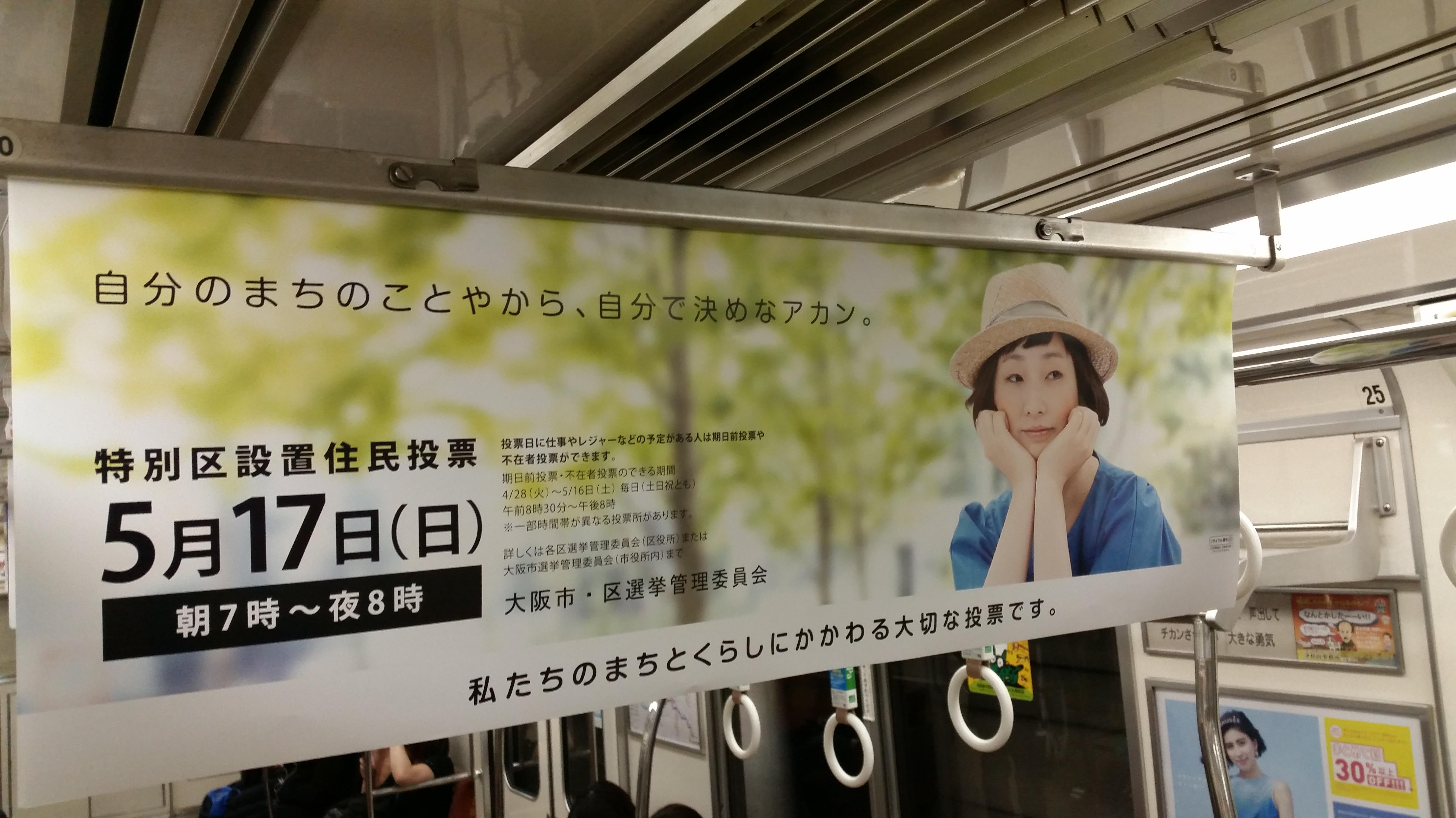 5.17大阪市民投票対面調査結果