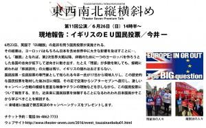 img_touzai160626-1
