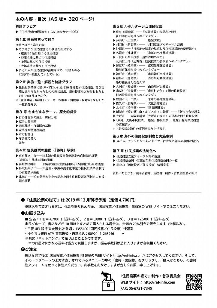 住民投票の総て告知フライヤ8_ページ_2