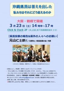 3.23鶴橋で元山仁士郎